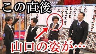 TOKIOカケル放送時、山口達也に対するスタッフの『ある編集』に視聴者が大絶賛!ここが芸能界