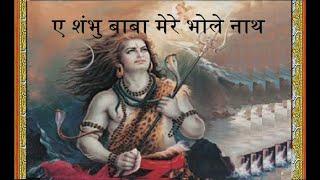 """ Aey Shambhu Baba Mere Bholenath"" A Lord Shiva Bhajan"