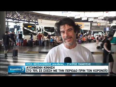 Με αυξημένη κίνηση η «πρώτη μέρα» μετακίνησης από νομό σε νομό- Τροχαία στην Αθηνών- Κορίνθου | ΕΡΤ