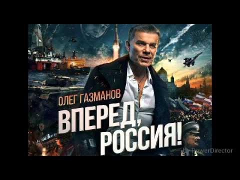 Олег Газманов- «Вперёд, Россия!» (минус)
