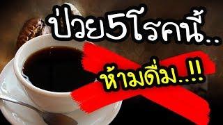 เช็คด่วน!! ป่วยด้วย 5 โรคนี้ หยุดดื่มกาแฟ ก่อนสุขภาพพัง หลายคนไม่เคยรู้..| Nava DIY
