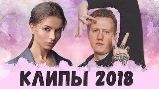 НОВЫЕ КЛИПЫ БЛОГЕРОВ 2018