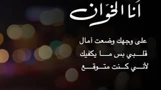 تحميل اغاني أنا الخوان - محمد المرزوق / جديد وكلمات غاية بالجمال MP3