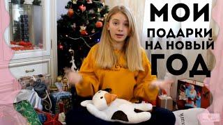 МОИ  ПОДАРКИ НА НОВЫЙ ГОД / ЧТО МНЕ ПОДАРИЛИ / my presents for the new year /Marta Sweet