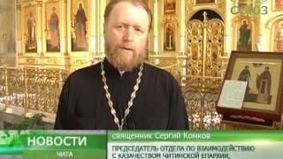 Большой круг Забайкальского казачьего войска