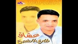 طارق الشيخ --- ربنا يقدرني انساه اللي هجرني