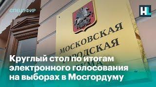 Круглый стол депутатов по итогам электронного голосования на выборах в Мосгордуму