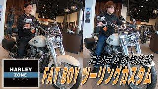 Fat Boy ファットボーイツーリングカスタム テスター3名による足つき&体格比較チェック!