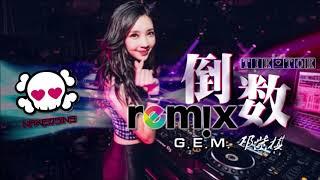 G.E.M. 邓紫棋   倒数 TIK TOK 【DJ REMIX 伤感舞曲】