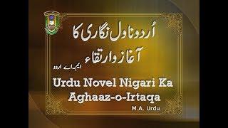 اردو ناول کا آغاز و ارتقا