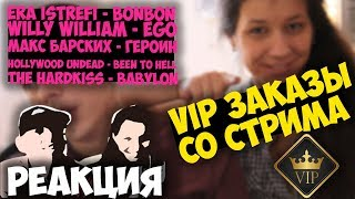 VIP ЗАКАЗЫ СО СТРИМА Иностранцы слушают русскую музыку и смотрят русские клипы РЕАКЦИЯ | REACTION