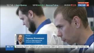 Герман Клименко  наша оборонка от американских санкций не пострадает - 24.01.17