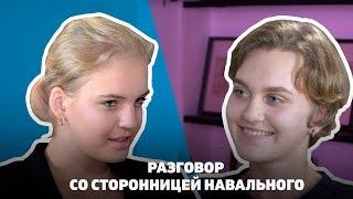 Разговор со сторонницей Навального