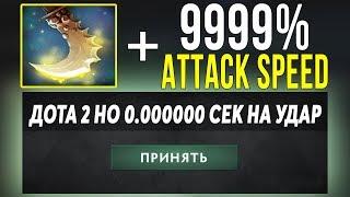 ЭТО ДОТА 2 НО НЕТ ЗАДЕРЖКИ НА АТАКУ! Dota 2 but no attack time!!!!!!!!!1