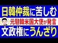 元駐韓米国大使が文政権にうんざり「バイデン大統領は日韓仲裁に苦しむだろう」…親中親北反日をやめれない文大統領