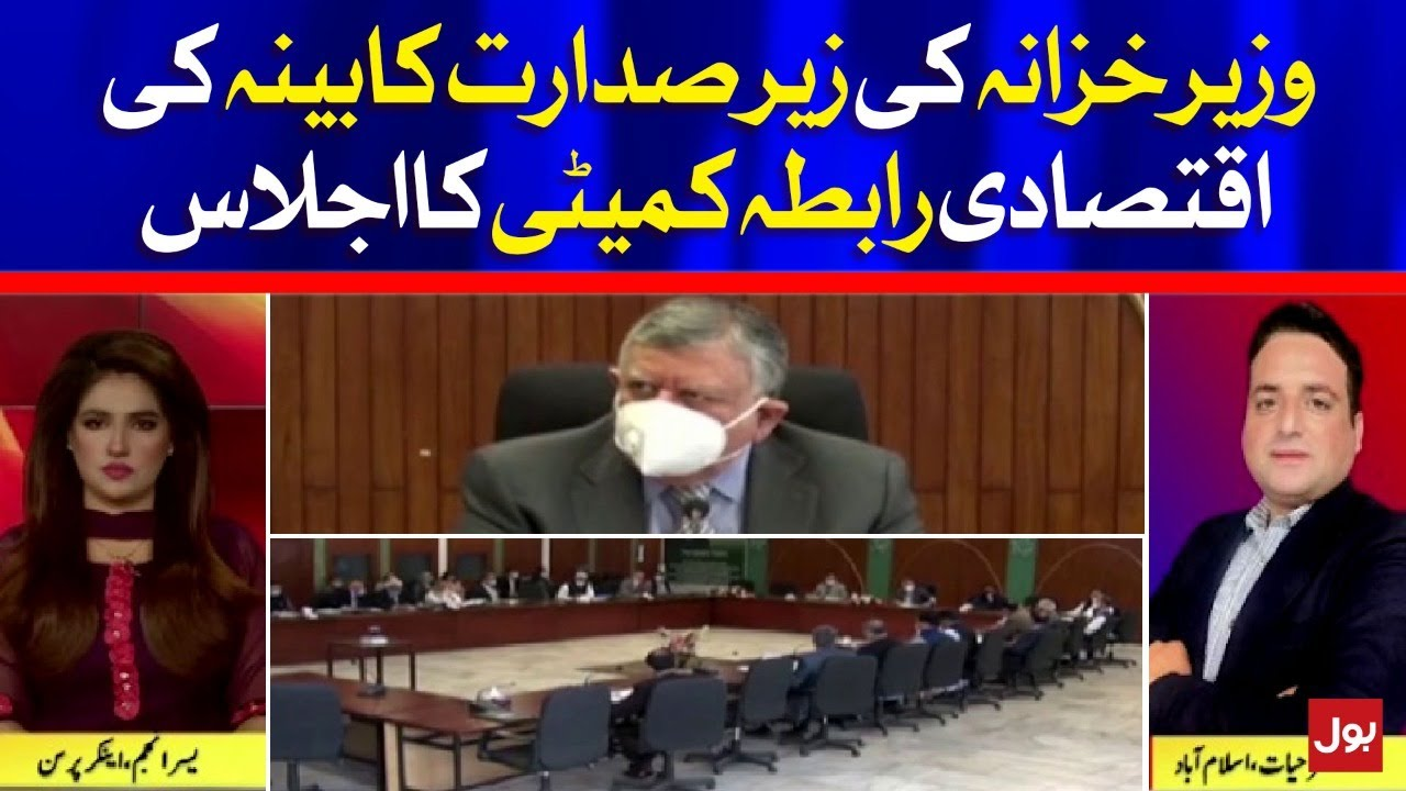 Financing Minister Holds Cabinet Economic Coordination Committee Satisfying BOL News thumbnail