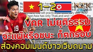 ส่องคอมเมนต์ชาวเวียดนาม-หลังแพ้เกาหลีเหนือ 1-2 และตกรอบแรกในศึกฟุตบอลเอเชีย U-23