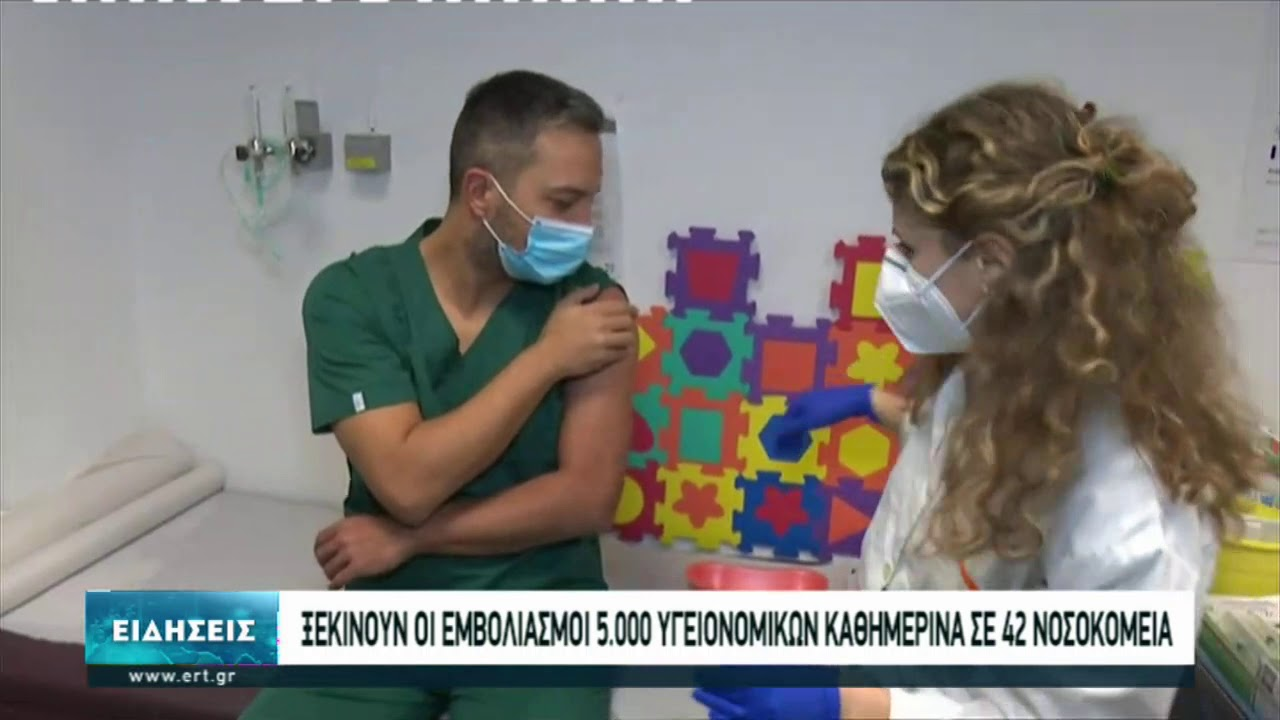 Άρχισαν οι εμβολιασμοί στα νοσοκομεία της περιφέρειας | 04/01/2021 | ΕΡΤ
