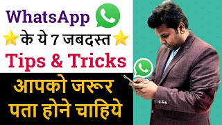 7 Useful WhatsApp Tips & Tricks - Smartphone User Must Know