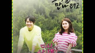 [HQ] [AUDIO] 우은미 (Woo Eun Mi) – 그대를 만나려고 (Instrumental) @ Start Again OST Part.5 (다시 시작해 OST Part.5)
