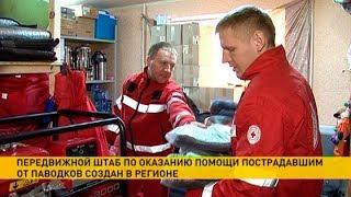 Передвижной штаб для помощи пострадавшим от паводков создали в Гомельской области | Kholo.pk