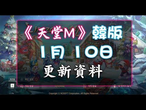 《天堂M韓版》01月10日更新詳情(國王的狩獵場)