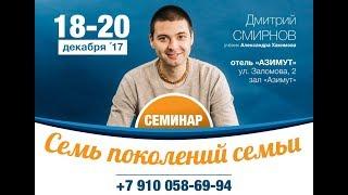 Дмитрий Смирнов - 7 поколений семьи, НН, 19.12.17
