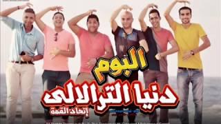 تحميل اغاني مهرجان ام عيون دوبلي - اتحاد القمة MP3