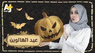 رعب وهلع وأزياء شيطانية في عيد الموتى! ماذا تعرفون عن الهالوين؟