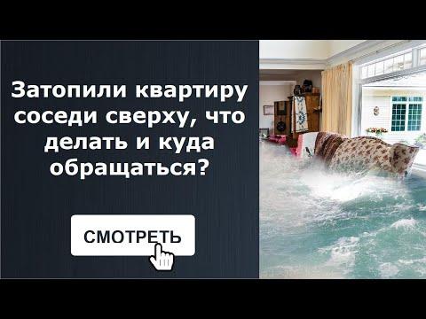 куда звонить если затопили ночью