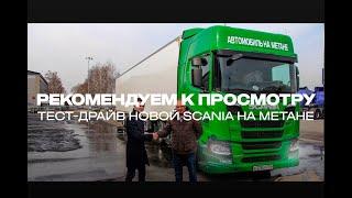 Тест-Драйв Scania R410 4x2 на метане