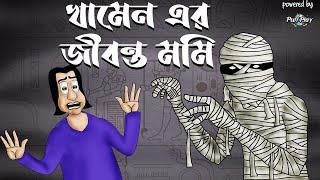 KHAMENER MUMMY - Bhuter Cartoon | Horror Story | Bangla Animation | Scary Tale - Jibonto Animation