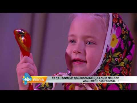 Новости Псков # Итоговый выпуск от 28.04.2017