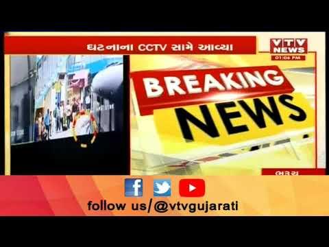 Bharuch: ટ્રેનમાંથી પડી જતા યુવકનું મોત CCTV આવ્યા સામે  | Vtv Gujarati News