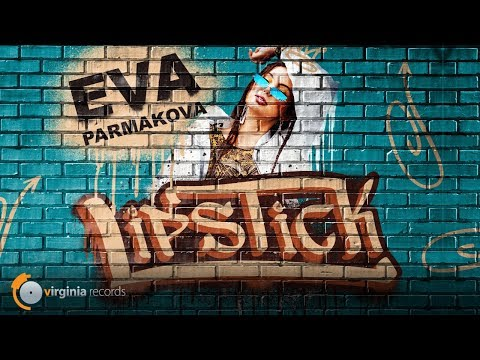 Ева Пармакова: Стилът на Lipstick е моят път
