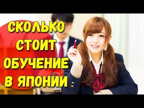 Сколько стоит обучение в Японии. Языковая школа, проживание и подработка
