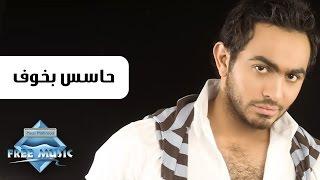 تحميل اغاني Tamer Hosny - Hases Bkhof | تامر حسني - حاسس بخوف MP3