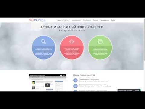 Видеообзор SocParsing