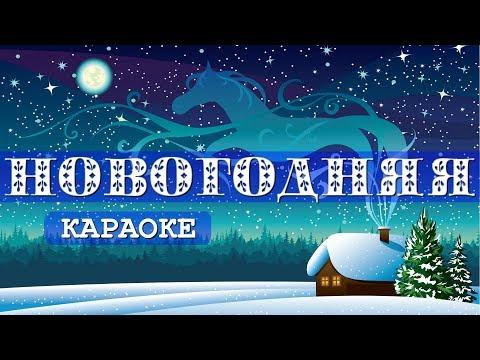"""Новогодняя песня """"В лесу родилась ёлочка"""" ❋ КАРАОКЕ"""