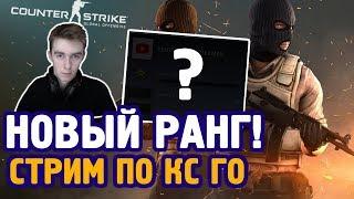 😍ДРУЗЬЯ! CS:GO! - 🔴СТРИМ на YouTube + Twitch #ксго #csgo #edwardshow