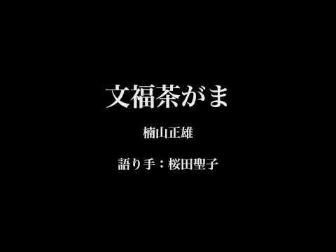 「文福茶がま」日本昔話朗読