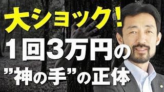 TVにも出演している『神の手(1回3万円)』を50回以上体験して分かった真実|緩消法/坂戸孝志