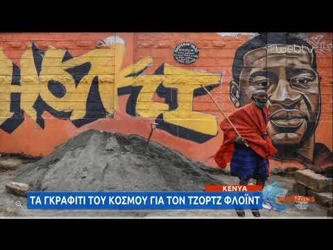 Γκράφιτι από όλο τον κόσμο για τον Τζορτζ Φλόιντ | 09/06/2020 | ΕΡΤ