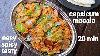 Capsicum Masala Recipe | Shimla Mirch Ki Sabji | Capsicum Curry Recipe