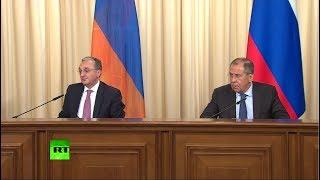 Пресс-конференция глав внешнеполитических ведомств России и Армении