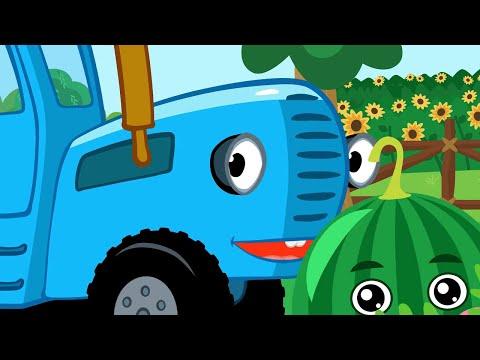 Песни - Синий трактор - ЯГОДКИ - Мультики песенки для детей видео