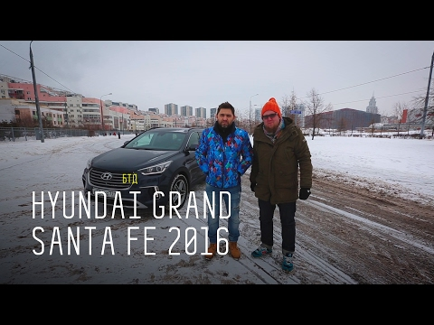 БОЛЬШОЙ САНТА - HYUNDAI GRAND SANTA FE 2016 - Большой тест-драйв