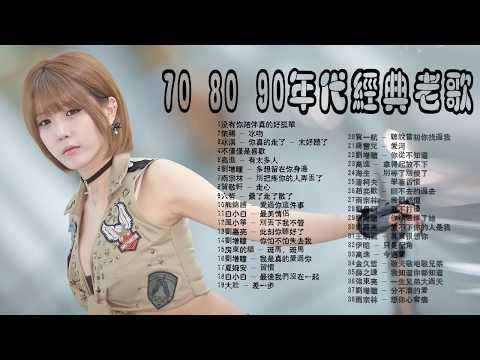 70、80、90年代经典老歌尽在 经典老歌500首 ( Chinese Classic Romantic Songs ) 100年代经典老歌大全   Taiwanese Classic Songs