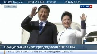 Председатель КНР Си Цзиньпин начал свой официальный визит в США