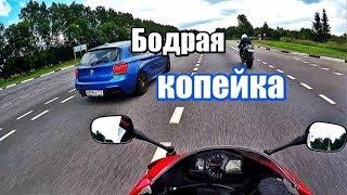 Бодрая BMW /// 1-series на трассе vs cbr600rr 2008 vs YAMAHA R1 2011